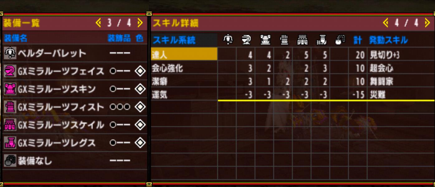 モンハン xx 超 会 心